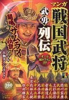 マンガ戦国武将武勇列伝