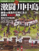 CG日本史シリーズ16 激闘川中島 戦国時代最高の2人の名将が激突した大会戦