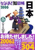 なるほど知図帳日本 2006