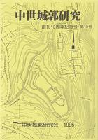 中世城郭研究 創刊10周年記念号 第10号