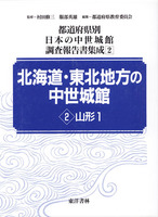 都道府県別日本の中世城館調査報告書集成2 北海道・東北地方の中世城館 山形1