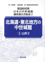 都道府県別日本の中世城館調査報告書集成3 北海道・東北地方の中世城館 山形2