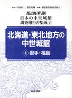 都道府県別日本の中世城館調査報告書集成4 北海道・東北地方の中世城館 岩手・福島