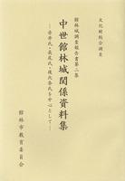 館林城調査報告書第二集 中世館林城関係資料集 -赤井氏・長尾氏・後北条氏を中心として-
