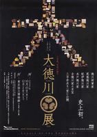 図録 大徳川展