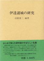 伊達諸城の研究 城郭研究シリーズ3