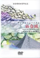 DVD-VIDEO デジタルミュージアム仙台城 -石垣が語る400年-