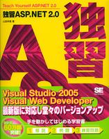 独習ASP.NET 2.0