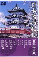 DVD 日本名城紀行 [北海道・東北] 第1巻