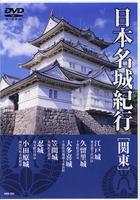 DVD 日本名城紀行 [関東] 第2巻