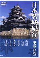 DVD 日本名城紀行 [中部・北陸] 第3巻
