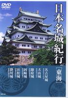 DVD 日本名城紀行 [東海] 第4巻