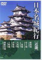 DVD 日本名城紀行 [近畿] 第5巻