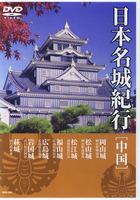 DVD 日本名城紀行 [中国] 第6巻