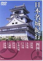DVD 日本名城紀行 [四国] 第7巻