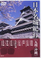 DVD 日本名城紀行 [九州・沖縄] 第8巻