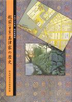 平成18年度特別展図録 越前(重富)島津家の歴史
