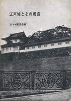 江戸城とその周辺 日本名城全集