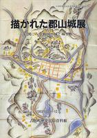 描かれた郡山城展 -絵図にみる戦国の城と城下町-