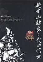 越前山縣家と武田信玄 平成19年度秋季特別陳列