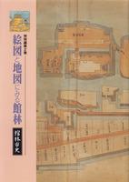 絵図と地図にみる館林 館林市史 特別編第2巻