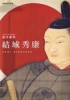 福井藩祖 結城秀康 平成19年春季特別陳列