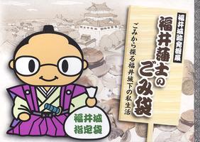 福井城跡発掘展 福井藩士のごみ袋 ごみから探る福井城下の私生活