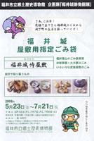 福井城跡発掘展