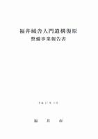 福井城舎人門遺構復原整備事業報告書