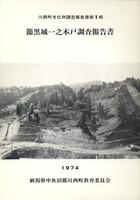節黒城一之木戸調査報告書 川西町文化財調査報告書第一輯