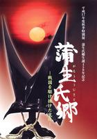 平成17年度秋季特別展 蒲生氏郷 -戦国を駆け抜けた武将-