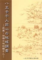 八王子千人同心の地域調査 -武蔵・相模の地誌編さん-