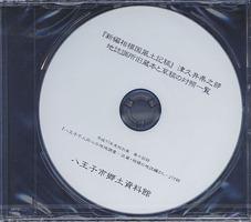八王子千人同心の地域調査 -武蔵・相模の地誌編さん- 附録CD-ROM
