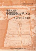 埋蔵文化財発掘調査の手びき 13版
