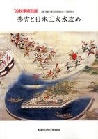 99秋季特別展 秀吉と日本三大水攻め