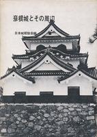 彦根城とその周辺 日本名城全集