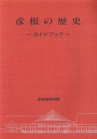 彦根の歴史 -ガイドブック-