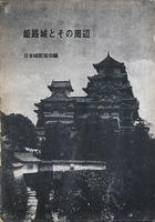 姫路城とその周辺 日本名城全集