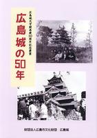 広島城天守閣再建50周年記念事業 広島城の50年