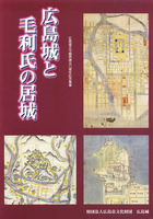 広島城天守閣再建五〇周年記念事業 広島城と毛利氏の居城
