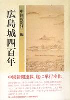 広島城四百年