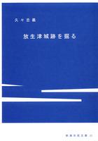 放生津城跡を掘る 新湊市民文庫11