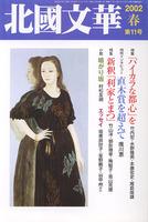 北國文華 2002春 第11号 特集「ハイカラな都心」を