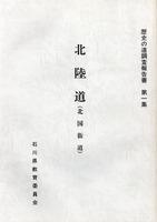 歴史の道調査報告書 第一集 北陸道(北国街道)