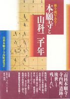 掘る・読む・あるく 本願寺と山科二千年
