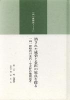 一向一揆研究ノート(一) 消された城砦と金沢の原点を探る 一向一揆時代の金沢・小立野台地周辺考