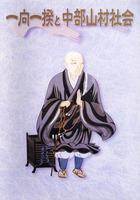 一向一揆と中部山村社会 一向一揆歴史館叢書5