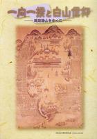 一向一揆と白山信仰 -越前勝山を中心に- 一向一揆歴史館叢書6