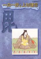 一向一揆と上杉謙信 一向一揆歴史館叢書9