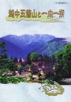 越中五箇山と一向一揆 一向一揆歴史館叢書11